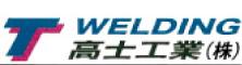 高士工業株式会社